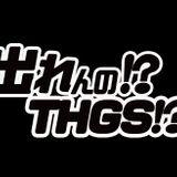 colon 出れんの!?THGS!? 2016 公募mix