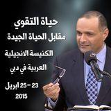حياة التقوي مقابل الحياة الجيدة - د. ماهر صموئيل - الكنيسة الانجيلية العربية بدبي