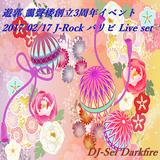 遊郭 靄聲楼 創立3周年イベント 2017/02/17 J-Rock パリピ Live set