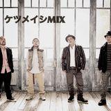 ケツメイシMIX ~ A Tribute to ケツメイシ ~