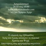 Αστρολογισμοί 26/10 Σχέσεις στην Ελληνική κοινωνία. Ερμής και Άρης αλλάζουν το σκηνικό