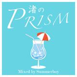 Summerboy / 渚のプリズム