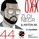 ОХХ Подкаст № 44 : ZLOI NEGR & Anton AK