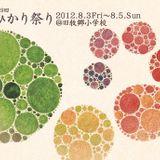 Sancho Meiso Chaya Live @ Hikari Matsuri, Aug 2012