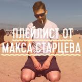 Playlist #3: Max Startsev