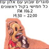 סוגרים שבוע עם אלון עוז בקול ראשונים - ספיישל ישראלי - 13.6.19