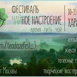 Teadaze Fest MiX(13.08.17)