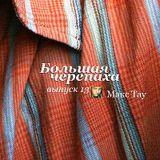 """""""Bolshaya Cherepaha"""" with Max Tau vol.13"""