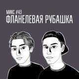 МИКС #43: ФЛАНЕЛЕВАЯ РУБАШКА