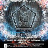 GoaProductions Studio Mix 011: PsychicNova Space Jump 2015