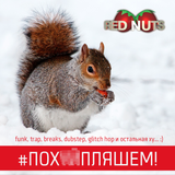 Red Nuts - #Пох**пляшем (For The Prodigy Mixtape)