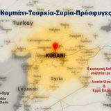 Antistaseis 22Apr (Kobani)