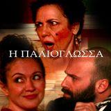 Η Παλιόγλωσσα  - Ελληνικό Μονόπρακτο