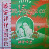 """""""泰安洋行""""(1976)細野晴臣 (Vinyl→OPEN REEL REC→DA3000)"""