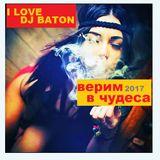 I LOVE DJ BATON - ВЕРИМ В ЧУДЕСА 2017