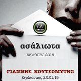 Ασάλιωτα: Σχολιασμός Γ. Κουτσομύτη_Εκλογές2015