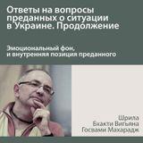 Бхакти Вигьяна Госвами продолжает отвечать на вопросы о ситуации на Украине