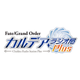 Fate/Grand Order カルデア・ラジオ局 Plus2019年06月02日高橋李依 田中美海 大久保瑠美