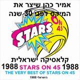 כוכבים על 45  כוכבים על 45  Stars On 45  (1988 - 2018)