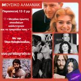 Μεγάλοι έρωτες σπουδαίων καλλιτεχνών και τα τραγούδια τους-ΜΟΥΣΙΚΟ ΑΛΜΑΝΑΚ