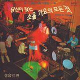 The Korean Soul Sounds [side B : Instrumentals] audio clip