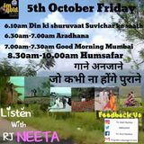 RJ Neeta - Friday, October 05, 2018 - Humsafar - Gaane Anjaane jo kabhi na honge Purane