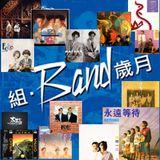 80's HK組 band歲月