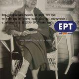 ΟΙΔΙΠΟΥΣ ΕΠΙ ΠΟΥΘΕΝΑ  εκπομπή 5η  συντροφιά με την Μαργαρίτα Γιουρσενάρ