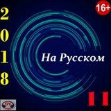 На Русском by SVnagel (Olaine)-11