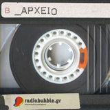 """Αρχείο: """"Εξομολογήσεις_4"""" (Π. Κοροβέσης - Απ. Καπαρουδάκης, 10/12/2008)"""