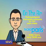 Ραδιομπάχαλο σατυρική εκπομπή 2018-19 Καλό Καλοκαίρι (17)