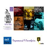 """""""Το Μικρό Παρίσι των Αθηνών 2015"""" """"ad hoc"""" με τον Α. Τσαγκαρογιάννη στο iD Radio"""