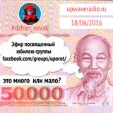 Live Record (18/06/2016) - Dzhon Novak - upwaveradio.ru