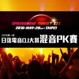 2016 日落電音混音大賽 DJ Jack Remix Set