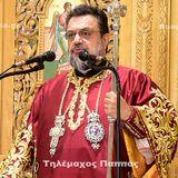 Κήρυγμα Σεβ. Μητροπολίτη Μεσσηνίας κ. Χρυσοστόμου - Ανάληψη Χριστού - Βόλος