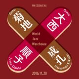World Jazz Warehouse 2016.11.20 ゲスト 大西順子 菊地成孔 編