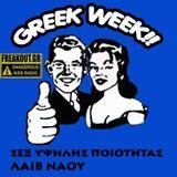 Sex (HQ) - Greek Week Show.02.06.2013 - www.freakout.gr