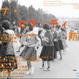 Sound Portrait op.6 -ウナ・セラ・ディ防府