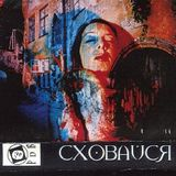 SHOVAYSIA- Kharkov & Kiev Artists Compilation-(PDV & Ritmika tape records) 1995