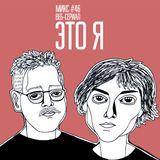 МИКС #46: ВЕБ-СЕРИАЛ «ЭТО Я»