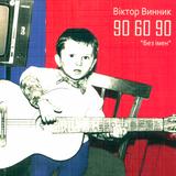 """Віктор Винник Книга """"90/60/90. Без імен"""" Made in Ukraine Se 3 E 369"""