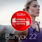 Fitness Rhythms! Vol. 22 — Pop Edition