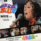 70/80s cantopop and canto-dance picks