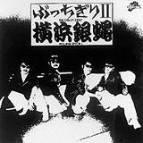 T.C.R 横浜銀蝿 R.S