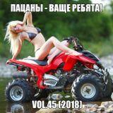 Пацаны - Ваще Ребята! vol.45 (2018)