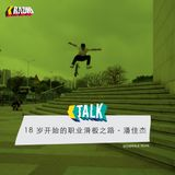KickerTalk66 - The first 18 years old pro skater in China