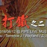 Terrence J @ 打鐵二 Pipe 8 6 2016