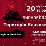 Територія Класики / Баришевський | Collegium Musicum LIVE / Radio SKOVORODA