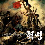 016. 혁명 15회 : 자주·민주·통일의 경로