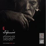 سلوک . محمود دولتآبادی . قسمت چهارم